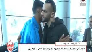 الزمالك اليوم | احمد جمال يكشف موقف خالد بوطيب واحداد والنقاز وساسي من لقاء المقاولون العرب