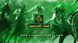 قناة الفروسية من ميدان الملك عبدالعزيز للفروسية بالجنادرية المملكة العربية السعودية thumbnail