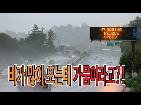 캘리포니아에 비가 이렇게 많이 오는데 가뭄이라니?!