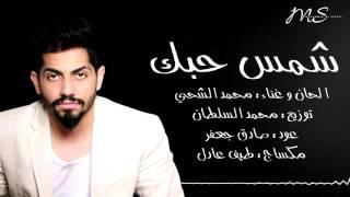 محمد الشحي - شمس حبك (حصرياً) | 2016