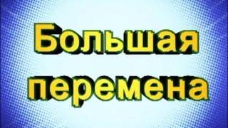 БОЛЬШАЯ ПЕРЕМЕНА (день учителя)