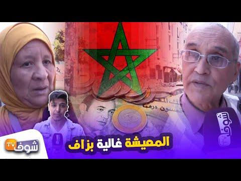المغاربة طالع ليهم الدم..السميك خاصو يكون بين 5000 و 7000 درهم حيث المعيشة غالية بزاف