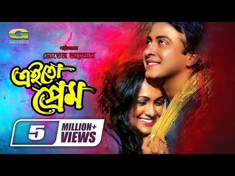 Ei To Prem Movie | Shakib Khan | Bindu | Amit Hasan