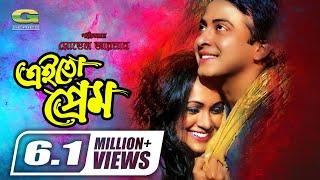 Bangla Movie | Ei To Prem Movie | Shakib Khan | Bindu | Amit Hasan | Super Hit Bangla Cinema