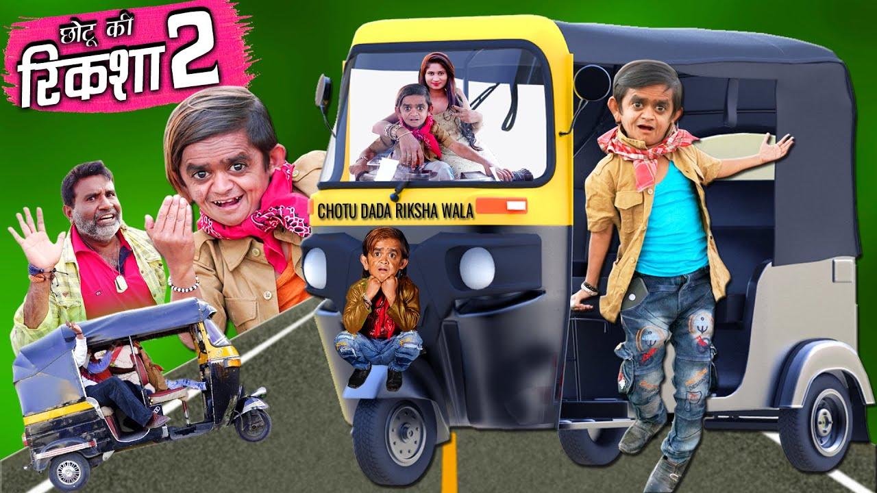 "CHOTU DADA RIKSHA WALA "" PART 2 | छोटु की रिक्शा 2 |"" Khandesh Hindi Comedy | Chotu Comedy Video"