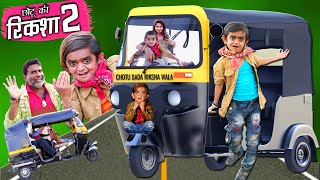 "छोटु की रिक्शा | CHOTU DADA RIKSHA WALA PART 2 | "" Khandesh Hindi Comedy 