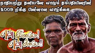 En Iname En Saname 11-02-2019 IBC Tamil Tv