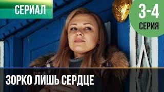 ▶️ Зорко лишь сердце 3 и 4 серия - Мелодрама | Фильмы и сериалы - Русские мелодрамы