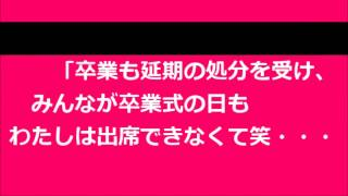 アイドルグループ、SKE48の柴田阿弥が、同グループの公式ブログで、 自...