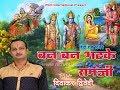 बन बन भटके राम जी    Janak Dulari ॥ Diwakar Diwedi    Super Hit Bhakti Song