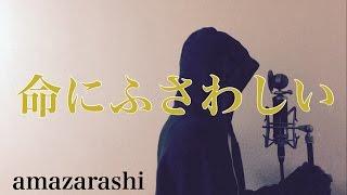ご視聴ありがとうございます。 今回はamazarashiさんの「命にふさわしい...