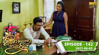 Sihina Genena Kumariye | Episode 142 | 2021-06-05 Thumbnail