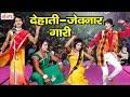 देहाती जेवनार गारी - Dehati Jevnar Gaari 2018 - Bhojpuri Nach Nautanki Programme