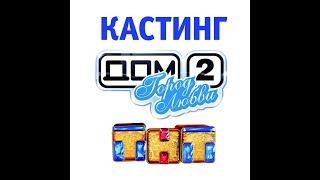 Кастинг на дом 2)Или как мы к нему готовились в Донецке
