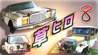 【草ヒロ】旧車!廃車!レトロな高級車!!廃病院や廃校前に潜む昭和の自動車特集!【草ヒロ特集その8】