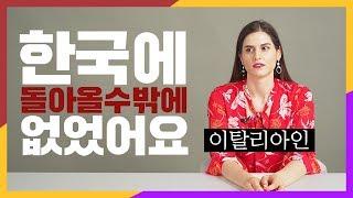 이탈리아 여자가 한국을 떠났다가 다시 돌아온 이유