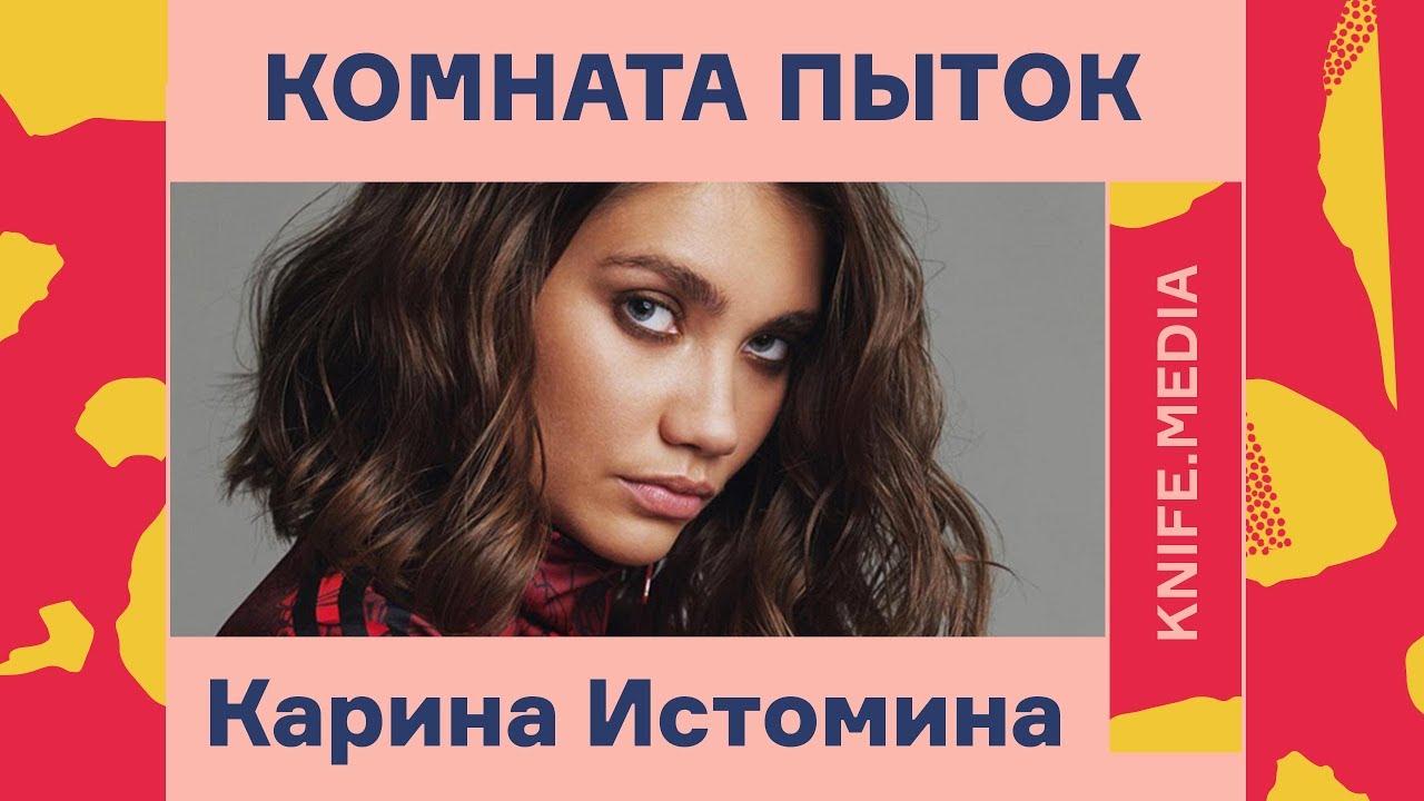 Карина Истомина Статья