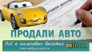 видео Пример заполнения декларации 3-ндфл при продаже автомобиля (со скриншотами)