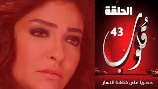 Episode 43 - Qoloub Series / الحلقة الثالثة والأربعون - مسلسل قلوب