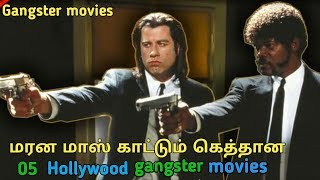 Hollywood best gangsters movies in tamil | tubelight mind |