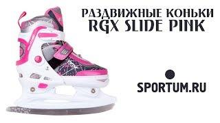 Раздвижные коньки RGX SLIDE Pink