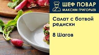 Салат с ботвой редиски . Рецепт от шеф повара Максима Григорьева