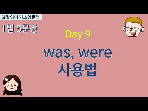 Download Day 9 was와 were 사용법 [고딸영어]