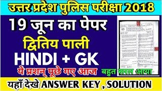 UP Police | UP Police Exam paper | UP POLICE 19 JUNE 2nd SHIFT ANALYSIS | GK | Hindi | Vivek Sir
