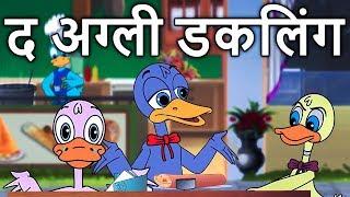 The Ugly Duckling Story in Hindi   Diggi Dosa Center and Ugly Poopi   सबक देगी नानी   Woka Hindi