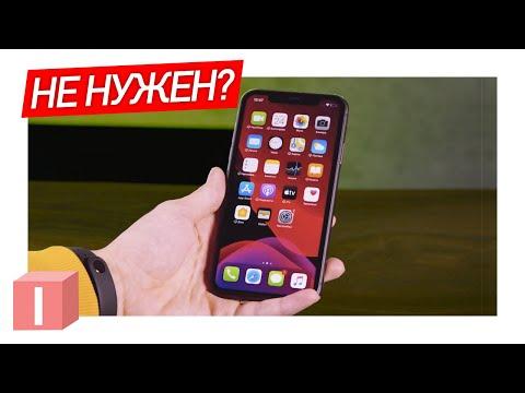 3 причины не покупать IPhone 11