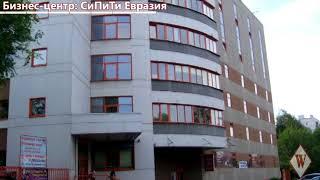 Смотреть видео WIKIMETRIA| Бизнес-центр: СиПиТи Евразия | АРЕНДА ОФИСА В МОСКВЕ онлайн