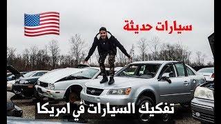 شوف تفكيك السيارات في امريكا l قطع غيار