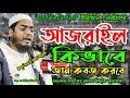 16/12/2018 | আজরাইল কিভাবে জান কবজ করবে | bangla waz 2018 | Hafizur Rahman Siddik Kuakata |R S Media Mp3