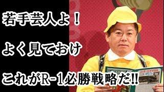 堀江貴文が参謀エハラマサヒロを従えR-1グランプリ2018に参戦!ホリエモンの以外に真面目な出場動機とは?