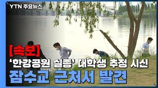 [속보] '한강공원 실종' 대학생 추정 시신 잠수교 근처서 발견 / YTN