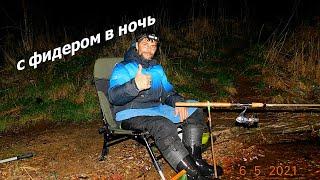 рыбалка ночью на фидер в начале мая не в то время отправились за лещиком