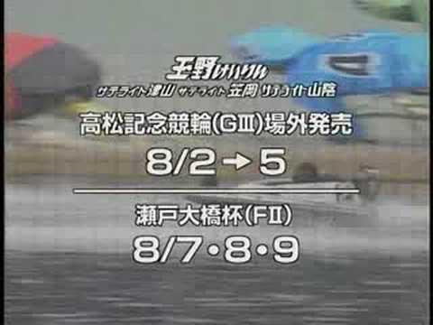 岡山・香川 あすのレースガイド ...