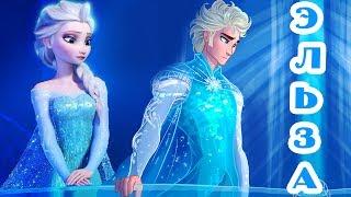 Если бы персонажи мультфильма Холодное Сердце были противоположного пола   Эльза и Анна - парни!