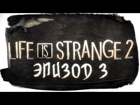 LIFE IS STRANGE 2 - ЭПИЗОД 3 - ГЛУШЬ