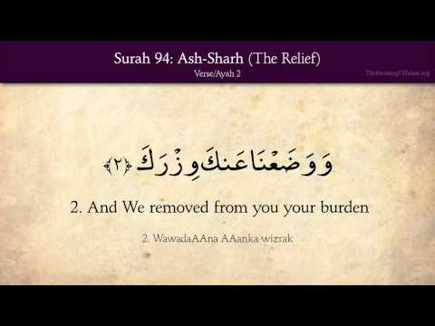Quran: 94. Surah Ash-Sharh (The Relief): Arabic and English translation HD