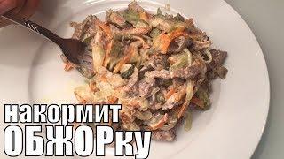 Салат Обжорка из Говядины , быстро и вкусно, отличный рецепт