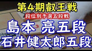 開始日時:2018/08/10 10:00 終了日時:2018/08/10 12:29 棋戦:第4期叡...