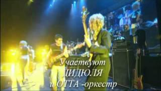 Скачать ДиДюЛя и ОТТА оркестр в Кремле рекламный ролик