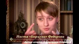 Уход Насти Фёдорова Бориуха участницы шоу От пацанки до панянки 2016