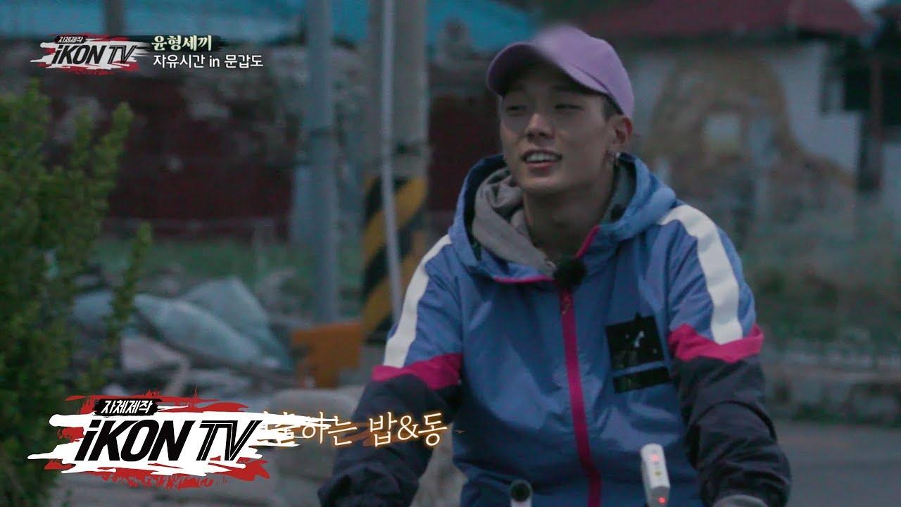 Download iKON - '자체제작 iKON TV' EP.6-1