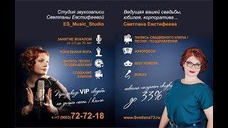 Светлана Евстифеева ПРОМО - ВОКАЛ, КЛИПЫ, СВАДЬБЫ, ЮБИЛЕИ
