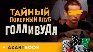 Подпольный покерный клуб Голливудских звезд