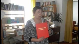 Макушинская межпоселенческая центральная библиотека. Экология