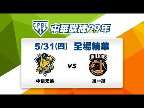 【中華職棒29年】05/31 全場精華: 兄弟 vs 統一