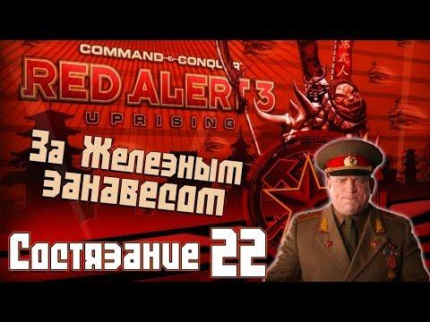 C&C Red Alert 3 Uprising Состязания #22 - За Железным Занавесом